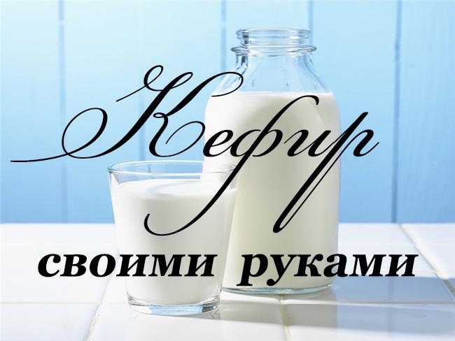 """Сделать кефир из молока в домашних условиях потрясающе просто! Для приготовления домашнего кефира богатого пробиотиками и бифидобактериями я использую в качестве закваски продукцию """"Данон"""". Пять минут работы, немного терпения и отличный домашний кефир приготовлен своими руками !"""