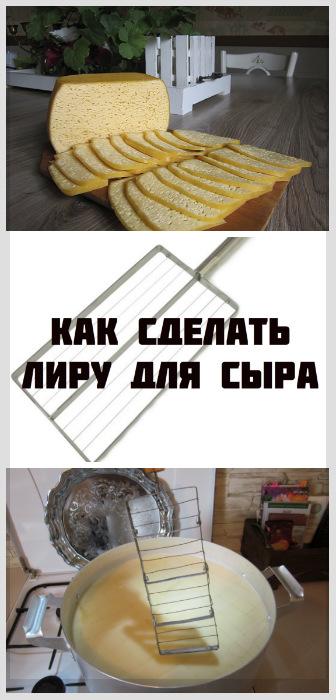 Лира для сыра используется для разрезания сырного сгустка при домашнем сыроварении. Бывает горизонтальная и вертикальная. Сделать лиру можно самим.